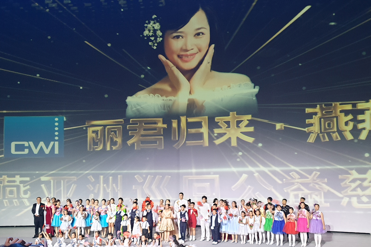 A Tribute to Teresa Teng by Zheng Hai Yen Charity Concert (18 August 2019)
